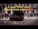 Пражская операция 6 мая 1945 года