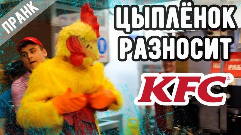 ПРАНК. ЦЫПЛЕНОК РАЗНОСИТ KFC / КФС
