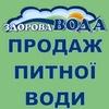 Здорова вода (доставка та продаж) Львів