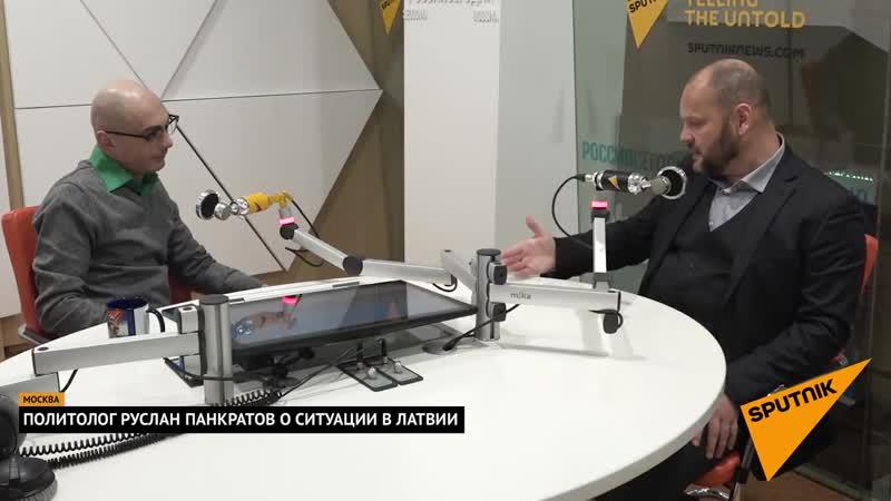 Политолог Руслан Панкратов о ситуации в Латвии