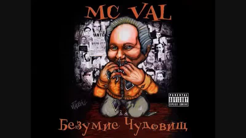 MC Val - Безумие Чудовищ (The Madness of Monsters) (Full Album)