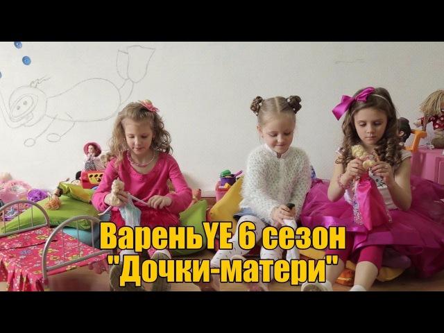 Кинопроект ВареньYE | 6 Сезон | Дочки-матери