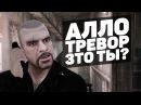 ГЕРОИ ГТА 4 В ГТА 5 НОВАЯ ПАСХАЛКА ЗВОНИМ ДЖОННИ КЛЕБИЦУ В ГТА 5
