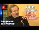 Быстряков Украину разрушает патологический национализм. ПРАВО НА ВЕРУ с Яном Таксюром
