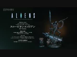 Prime 1 Studio PMDHAL-01: Scorpion Alien (Alien Comics)