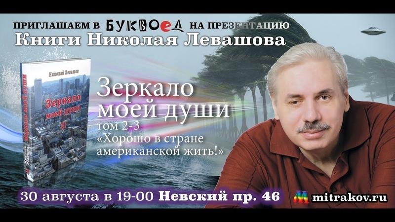 Презентация книги Н.Левашова в Буквоеде на Невском 46. ЗМД 2-3