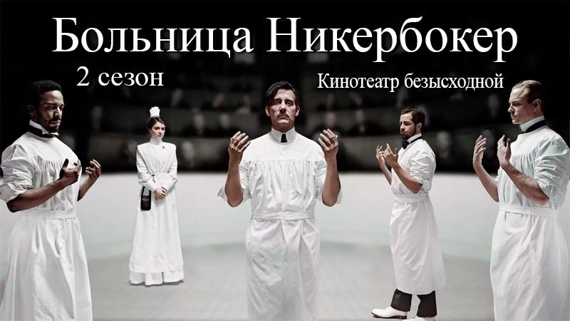 Больница Никербокер (2 сезон)