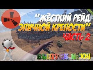 #Rust №108 ЖЕСТКИЙ РЕЙД ЭПИЧНОЙ КРЕПОСТИ ЧАСТЬ 2