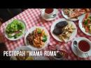 Итальянский бизнес-ланч в ресторане МАМА РОМА