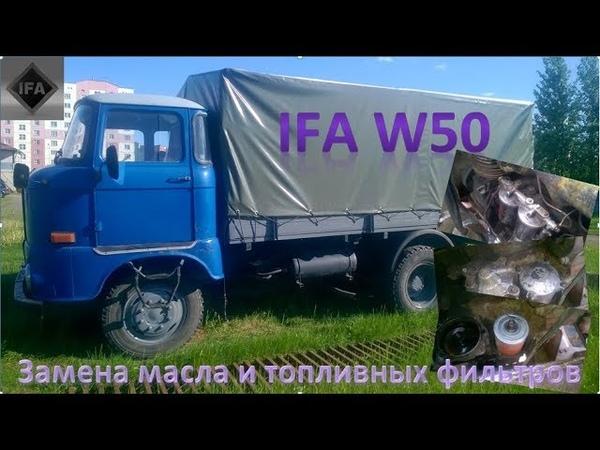 IFA W50. Замена масла и топливных фильтров.