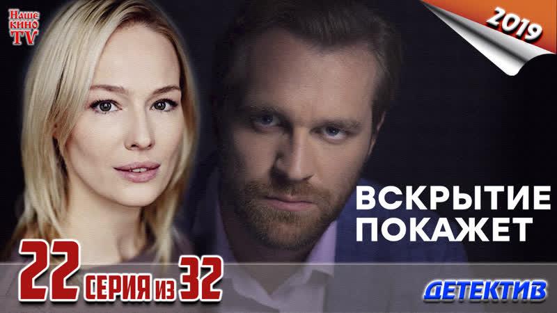 Вckpытиe пokaжeт HD 720p 2019 детектив криминал 22 серия из 32