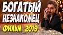 Фильм 2019 схватил за сердце!! БОГАТЫЙ НЕЗНАКОМЕЦ Русские мелодрамы 2019 новинки HD