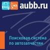 Aubb.Ru: ЗАПЧАСТИ ДЛЯ АВТО