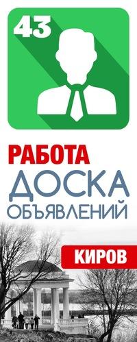 Работа.бесплатная доска объявлений подать объявление на авито таганрог бесплатно