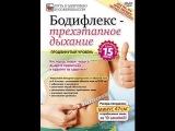 Бодифлекс - трехэтапное дыхание. Эффективная и быстрая система похудания.Часть 5 Само занятие
