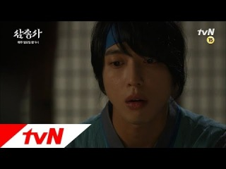 tvN [삼총사] Ep.01 : 첫 사랑의 혼인 소식에 충격 받은 달향