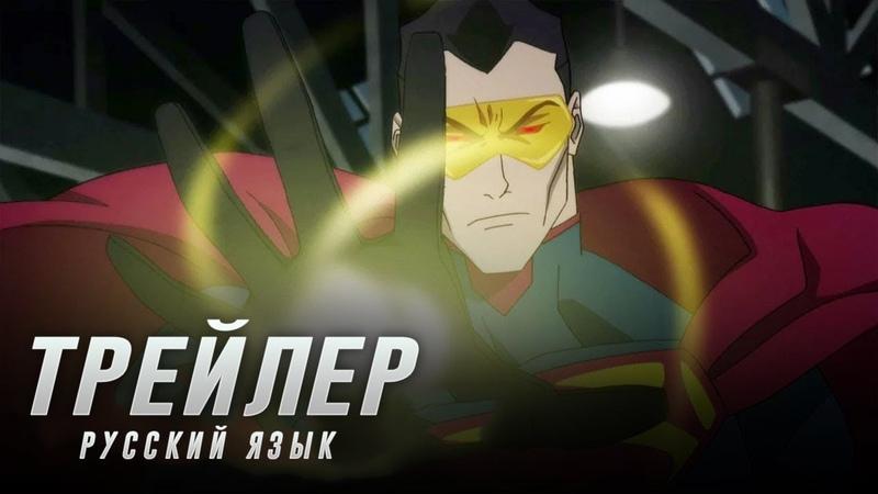 Господство Суперменов — Эксклюзивный русский трейлер (2018) Flarrow Films