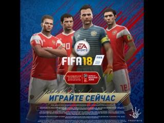 FIFA 18   Бесплатная пробная версия на PlayStation 4, Xbox One и ПК