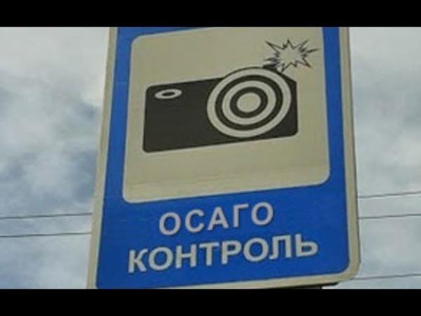Штрафы за езду без ОСАГО когда камеры начнут фиксировать нарушение