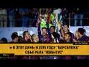Ювентус 1-3 Барселона | Финал Лига Чемпионов