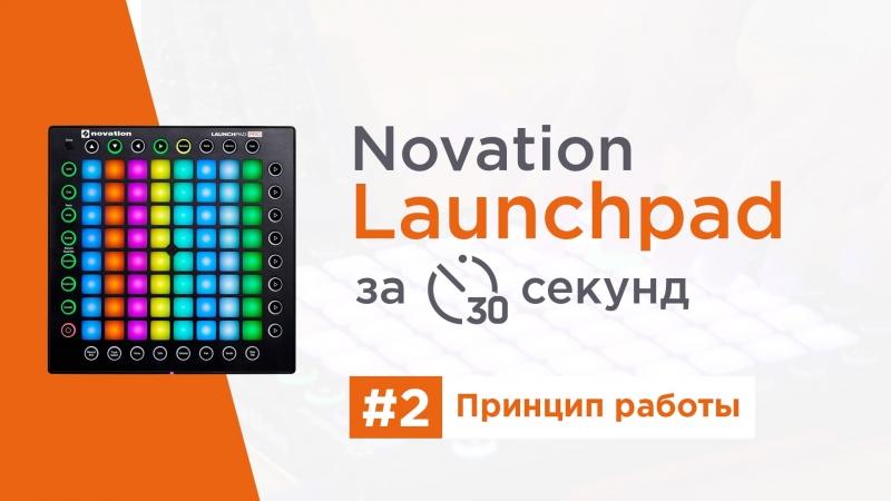 Launchpad за 30 секунд || Часть 2. Принцип работы