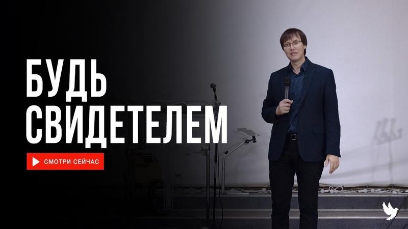 Виталий Хайдуков Будь свидетелем