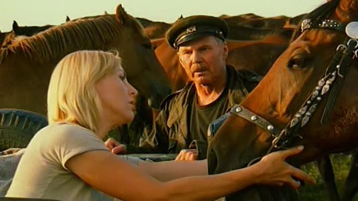 Дикий табун (2003)