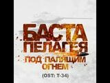 Баста ft. Пелагея - Под палящим огнем (OST Т-34) (2018)