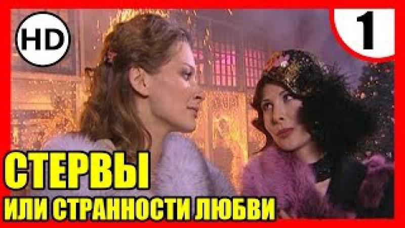 СТЕРВЫ ИЛИ СТРАННОСТИ ЛЮБВИ 1 серия Русская мелодрама про любовь