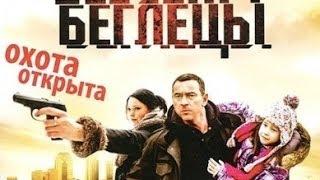 Беглецы 2011 Криминал Максим Дрозд