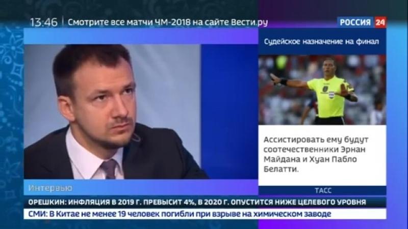 Максим Орешкин российская экономика обгонит мировую по темпам роста - Россия 24