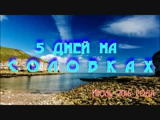 5 дней на Соловках (Автор - Семёнова Людмила, Санкт-Петербург, 2018 г.)