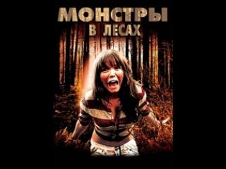 """Фильм """"Монстры в лесах"""" (""""Monsters in the Woods"""") - смотреть легально и бесплатно онлайн на MEGOGO.NET (Ужасы, Зарубежные,Качество FullHD)"""