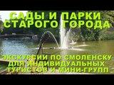Сады и парки старого города. Экскурсии по Смоленску для индивидуальных туристов и мини-групп!
