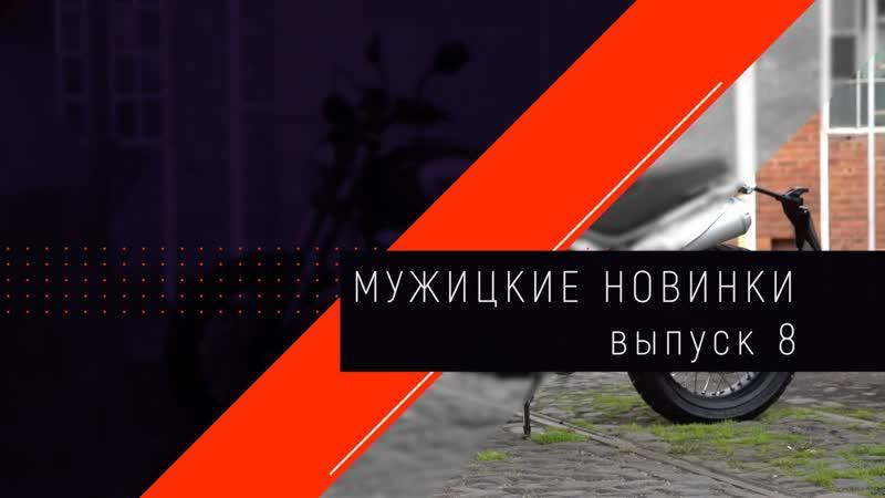 Мужицкие новинки Выпуск 8
