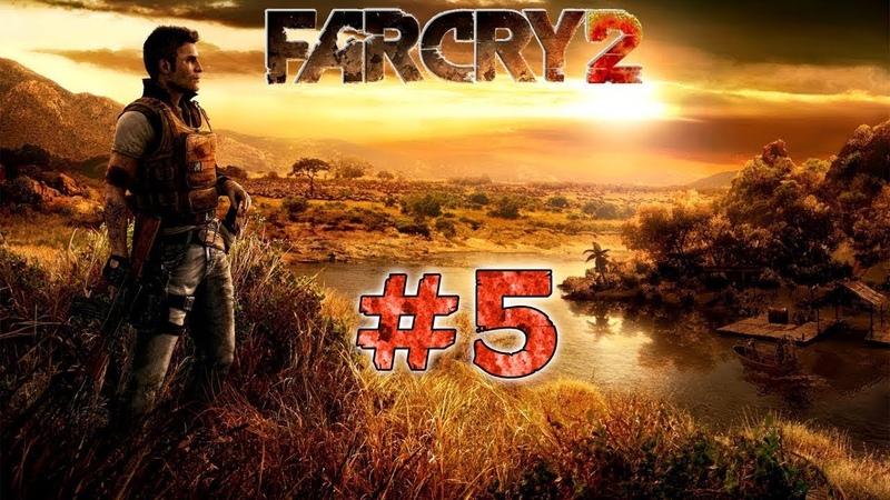 Far Cry 2 ►5 ► Радиовышки и новое оружие