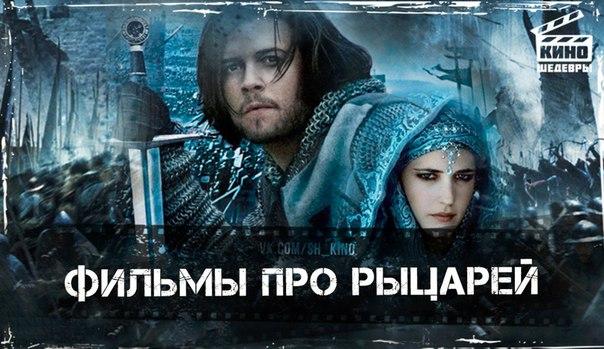 Подборка отличных фильмов про доблестных рыцарей, которые сражались за честь и идею.
