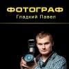 Павел Гладкий фотограф в Ставрополе