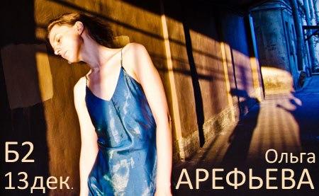 """KALIMBA.  Схема проезда. в 21:00 состоится электрический концерт Ольги Арефьевой и группы  """"Ковчег """"."""