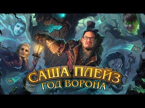 Саша Плейз - Год Ворона [cover