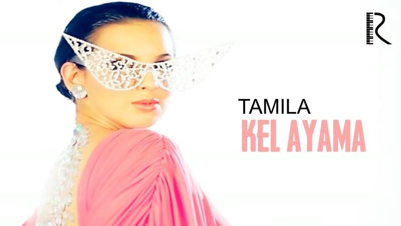 Tamila - Kel ayama | Тамила - Кел аяма