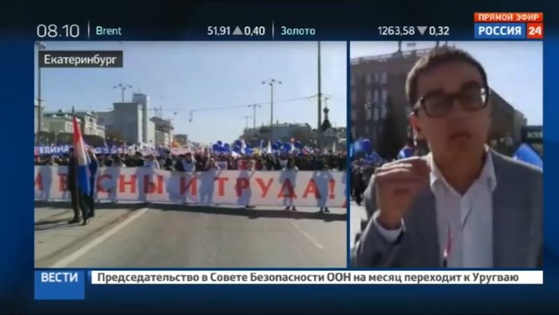 Новости на Россия 24 • Екатеринбург отмечает Первомай