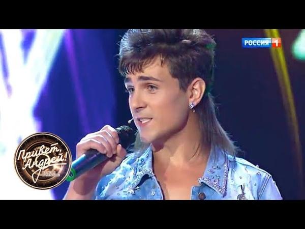 Привет Андрей Юбилейный вечер Ласкового мая Ток шоу Андрея Малахова от 06 10 18