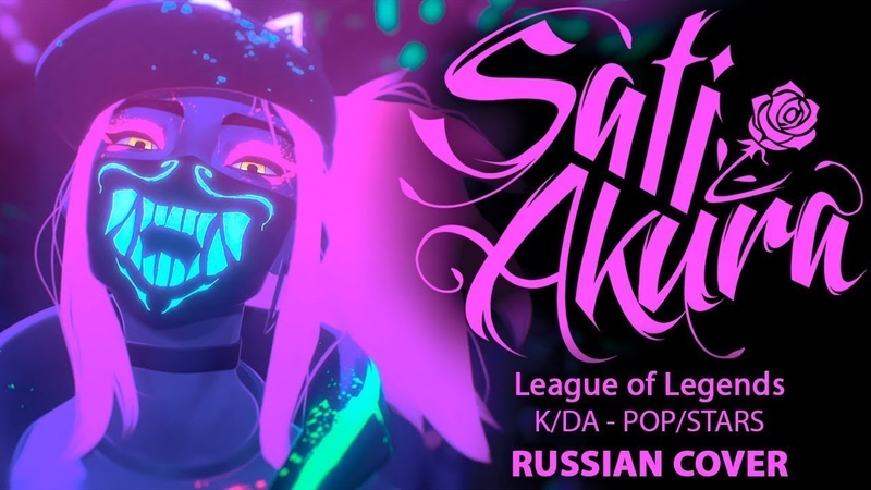 Russian Cover by Sati Akura - KDA - POPSTARS - League of Legends [RUS Subtitles]