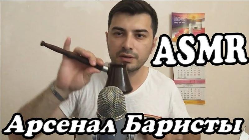 Арсенал Баристы ASMR