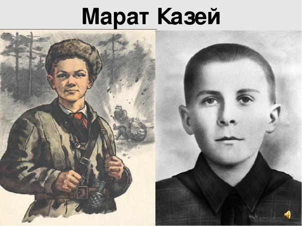 Марат Казей Когда началась Великая Отечественная война, Марату Казею было всего двенадцать. Жил он в деревне Станьково вместе с сестрой и родителями. В 41-м оказался в оккупации. Мать Марата