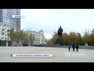 50-летие Донецкого памятника Ленину.
