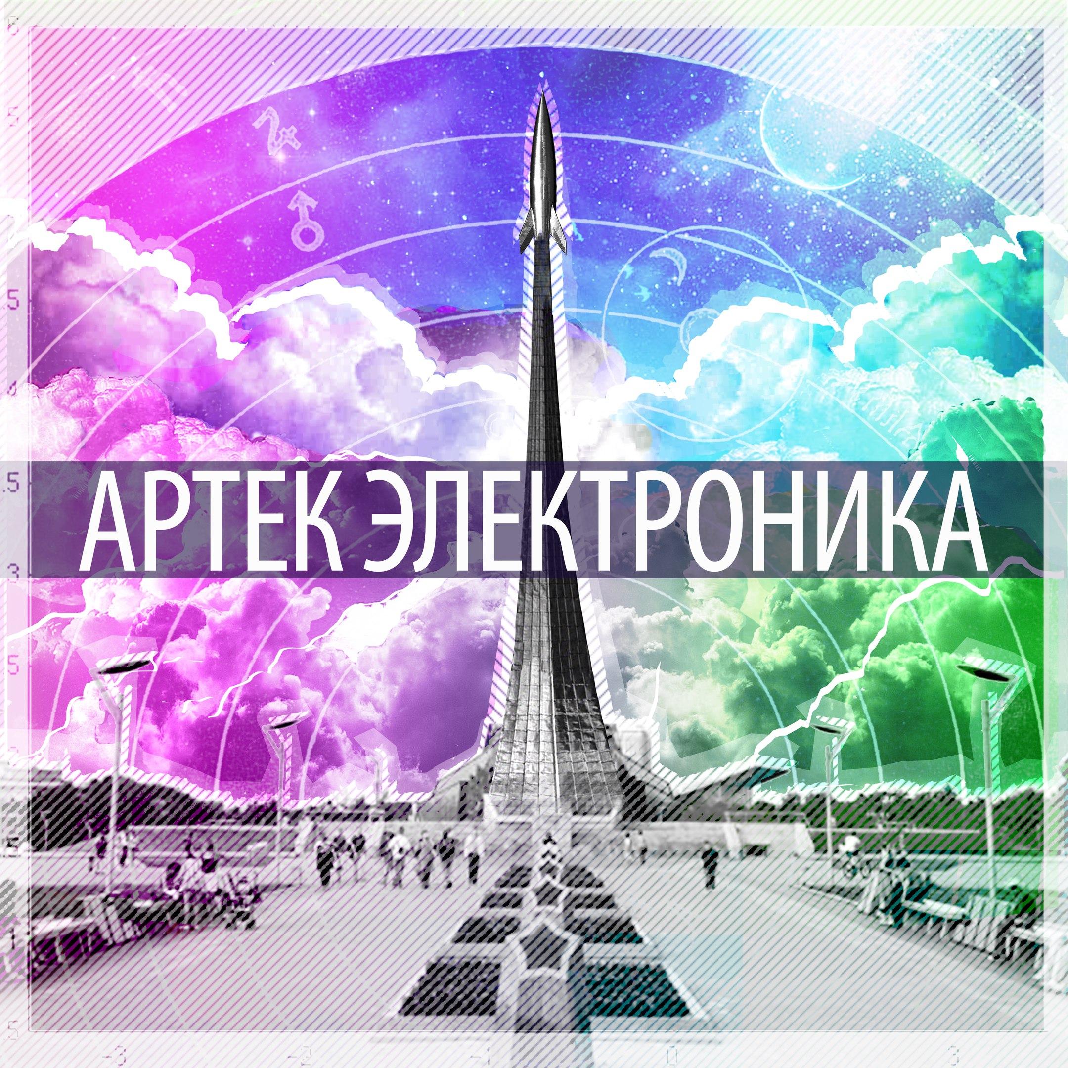 Группа Артек Электроника готова выпустить альбом