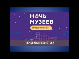 Ночь в музее 2019 видео