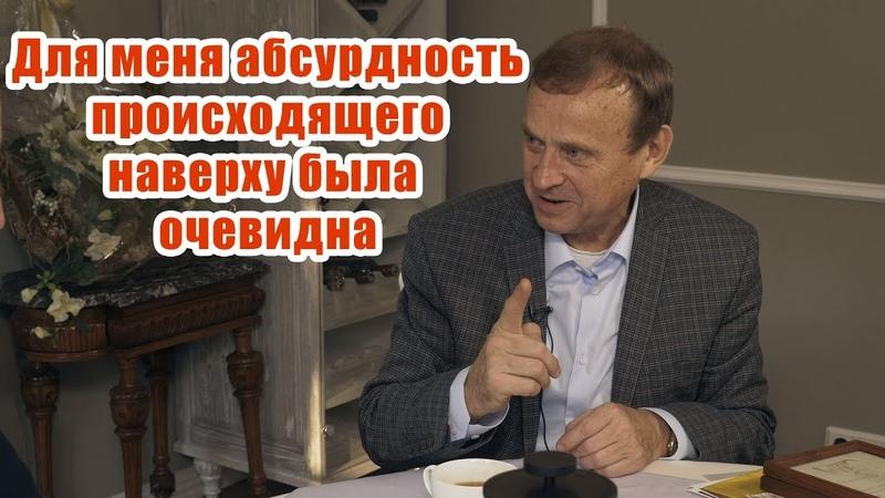 В. А. Ефимов о НИИ им Менделеева, Собчаке и Горбачеве